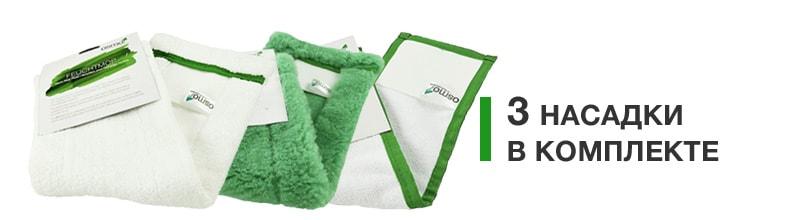 профессиональная швабра для мытья паркета и ламината OSMO - насадки для реставрации, влажной и сухой уборки