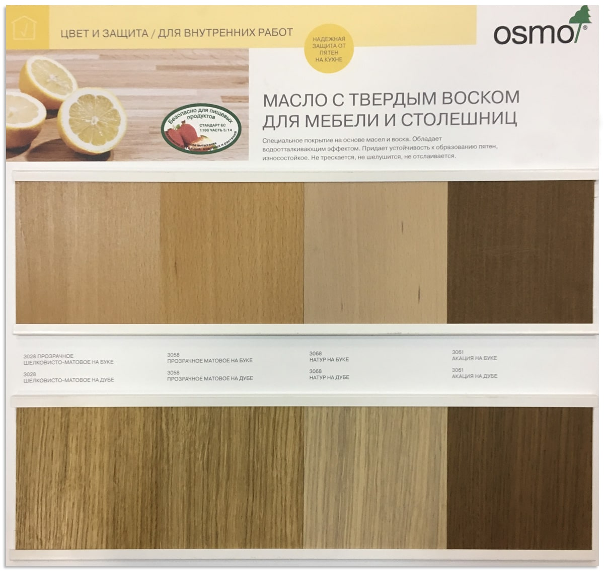 Масло для столешниц и мебели OSMO Topoil - Выкрас на дубе