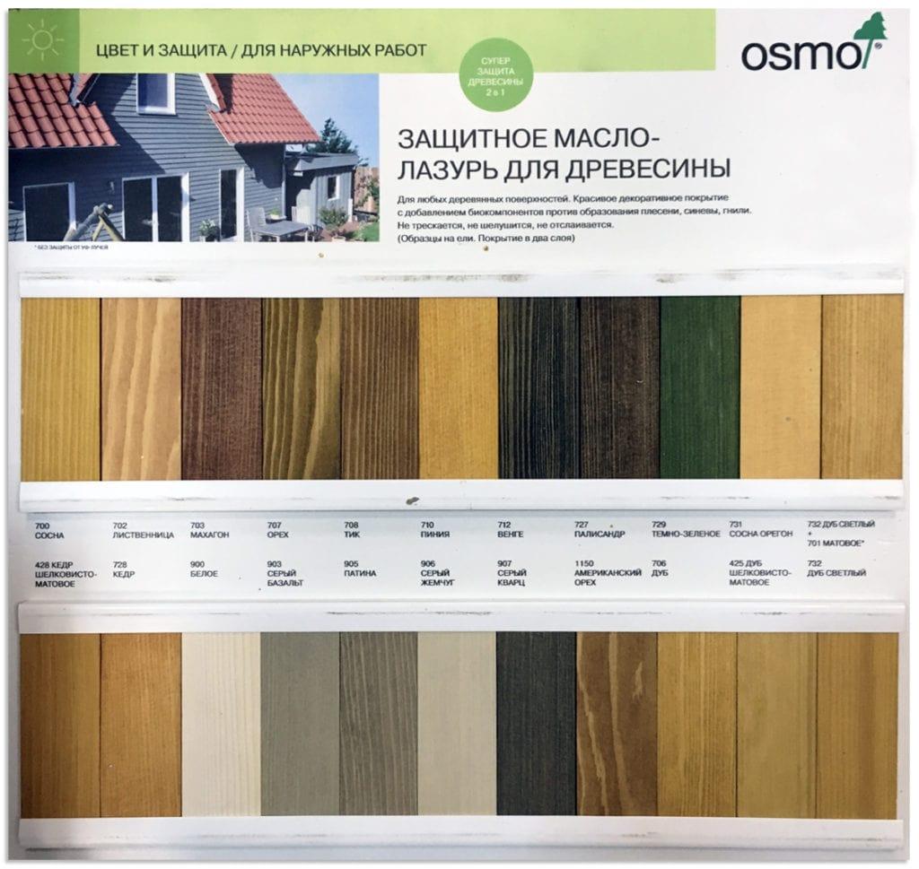 лазурь osmo - защитное масло-лазурь для дерева осмо holzschutz ol lasur - выкрасы на сосне