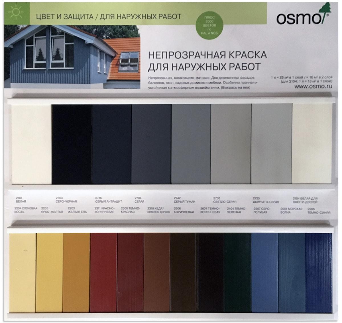 Укрывная краска для дерева для наружных и внутренних работ OSMO Landhausfarbe Выкрас