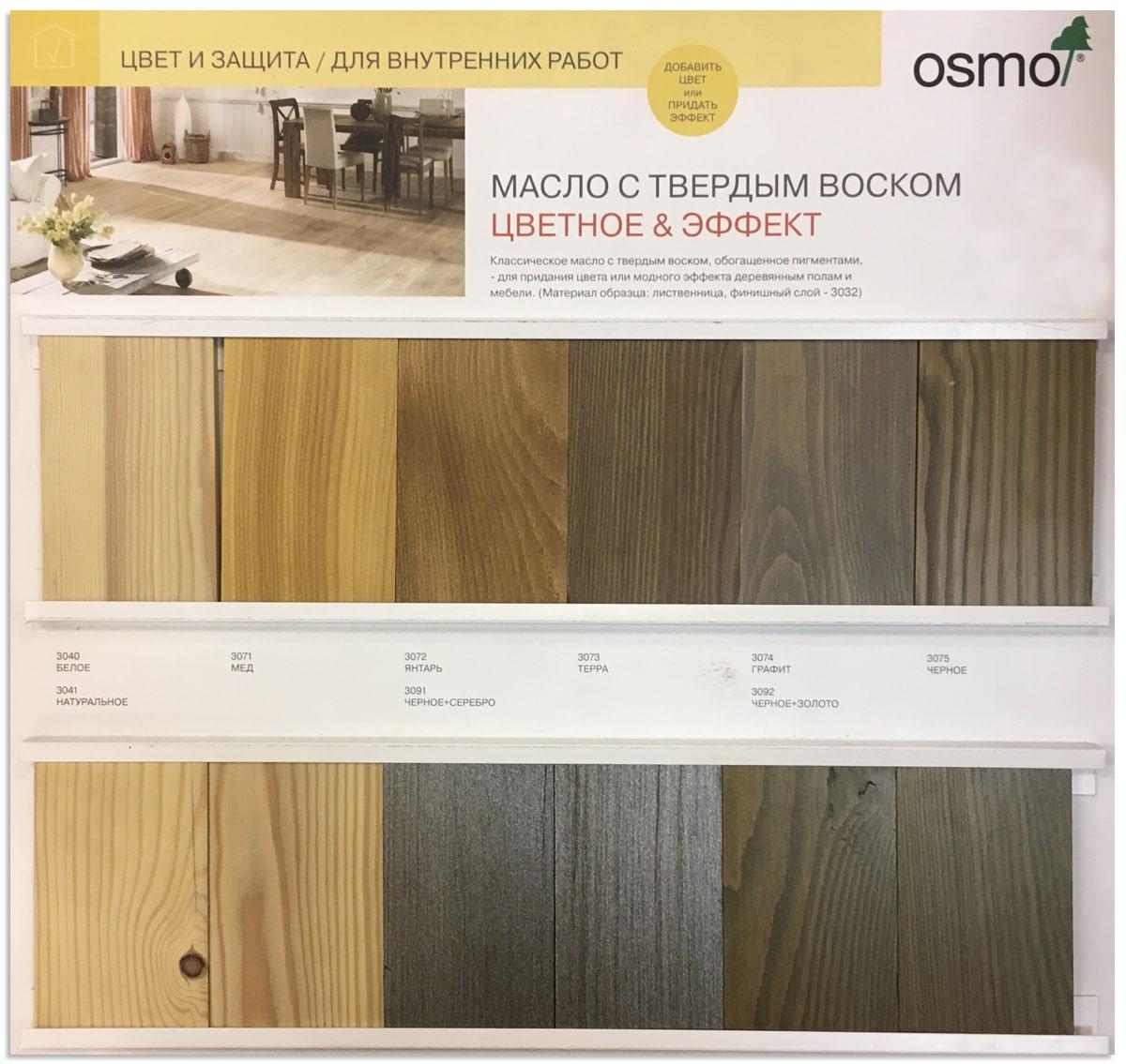 Цветное масло для дерева с твердым воском OSMO Hartwachs-Öl Farbig Выкрас на сосне