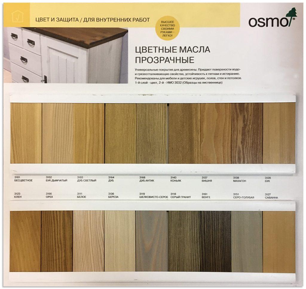 Цветное прозрачное масло OSMO Dekorwachs Transparent Tone Выкрас на сосне